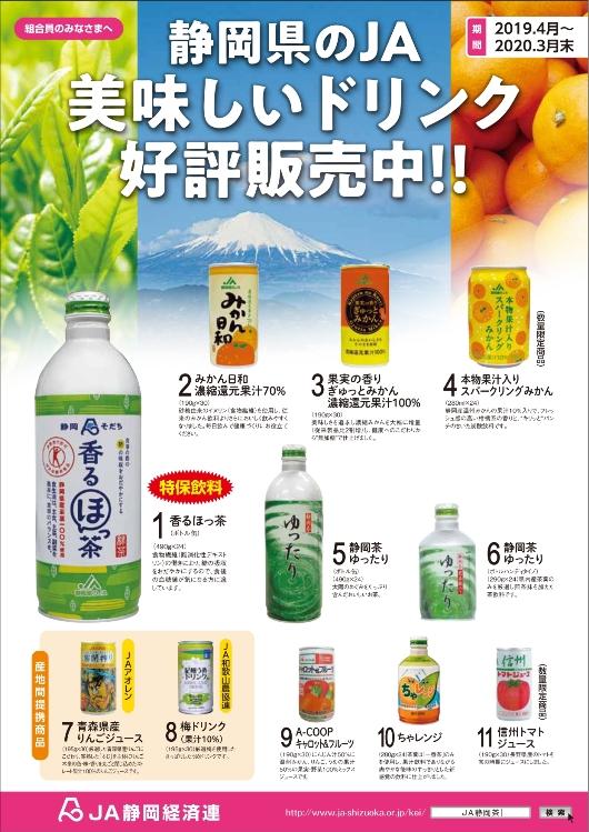 ○0311_A4_表面_JA静岡経済連_H31_page-0001.jpg