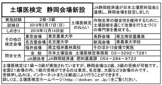 土壌医検定試験のおしらせ.jpg