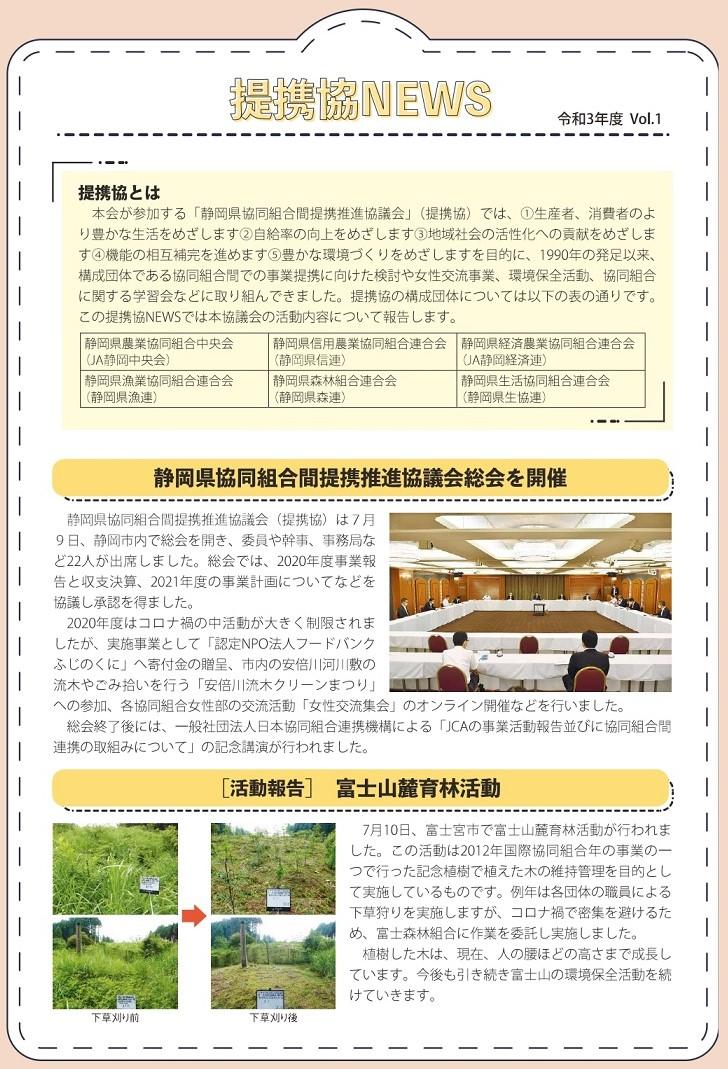 提携協ニュース_pages-to-jpg-0001.jpg