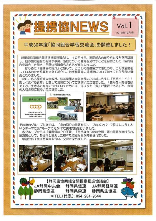 提携協NEWS Vol.1.jpg