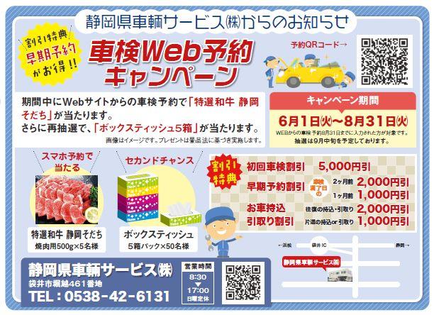 車輌サービス210706.JPG