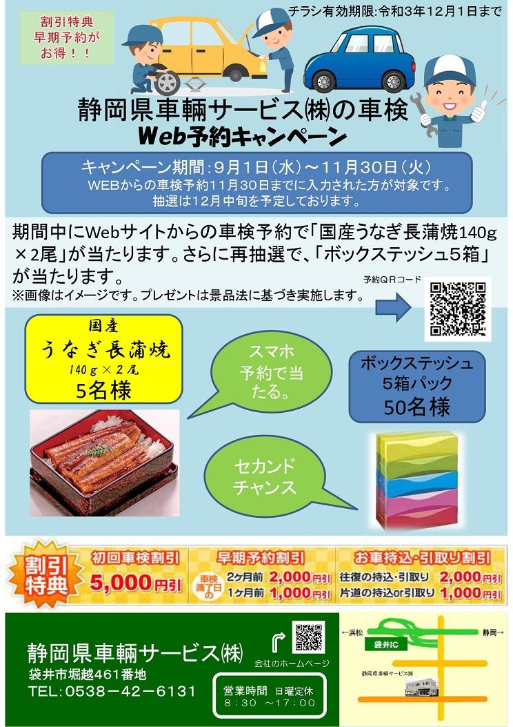 車輛サービス車検予約キャンペーン② チラシ原稿_page-0001.jpg