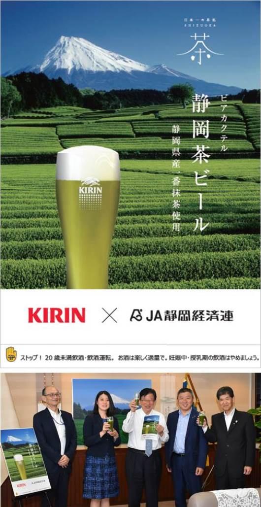 静岡茶ビール.jpg