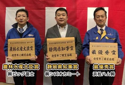 2019共進会写真.jpg