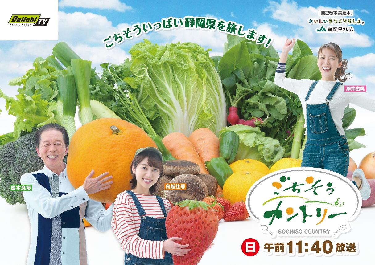 2020_gochikan.jpg