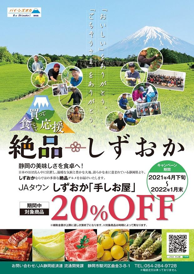 JAタウンキャンペーンチラシ_page-0001.jpg