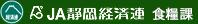 JA静岡経済連 食糧販売課